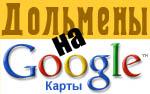 Карта дольменов Кавказа на Google-maps